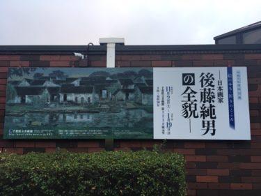 千葉県立美術館で開催中の「後藤純男の全貌展」展覧会レビュー