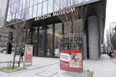 リニューアルオープンした話題のアーティゾン美術館に行ってきました!
