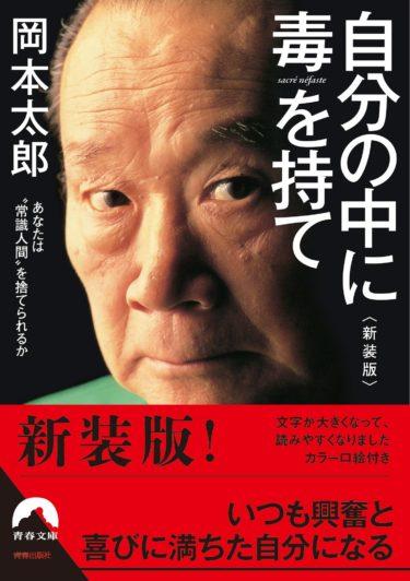 岡本太郎「自分の中に毒を持て」(書評)人生に行きづまったら読んでほしい1冊