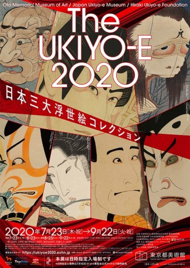 The UKIYO-E 2020 ― 日本三大浮世絵コレクション(東京都美術館)展覧会情報