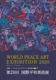 【展覧会情報】「第28回国際平和美術展 国内展」