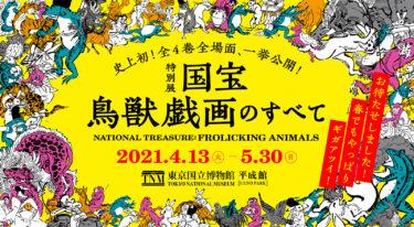 東京国立博物館「国宝、鳥獣戯画のすべて」をおすすめする3つの理由