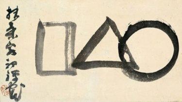 ゆるキャラの元祖!江戸時代の禅僧、仙崖のゆるゆる日本画ワールド。