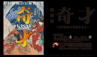 江戸東京博物館「奇才-江戸絵画の冒険者たち-」絶対に見逃せない白隠の絵