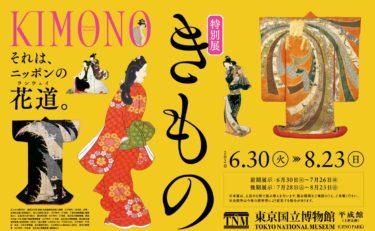 【展覧会情報】特別展「きもの KIMONO」(東京国立博物館)