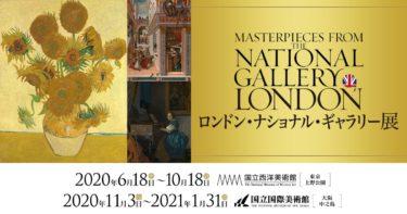 【展覧会情報】「ロンドン・ナショナル・ギャラリー展」
