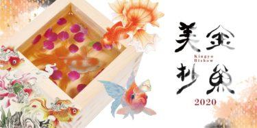 【展覧会情報】金魚美抄2020〜金魚を描くアーティストたち〜