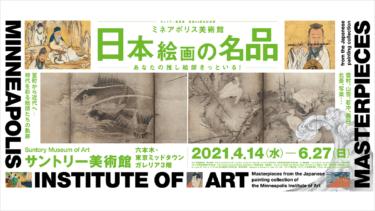 【展覧会情報】ミネアポリス美術館 日本絵画の名品